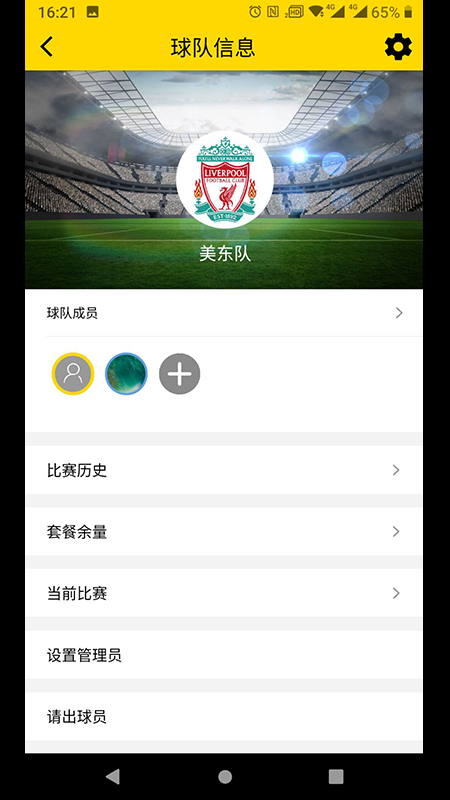 足球印记(3)