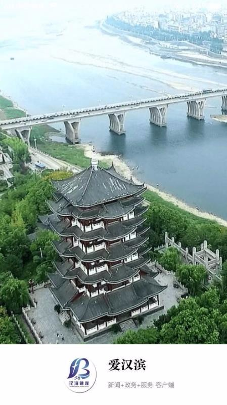 爱汉滨(4)