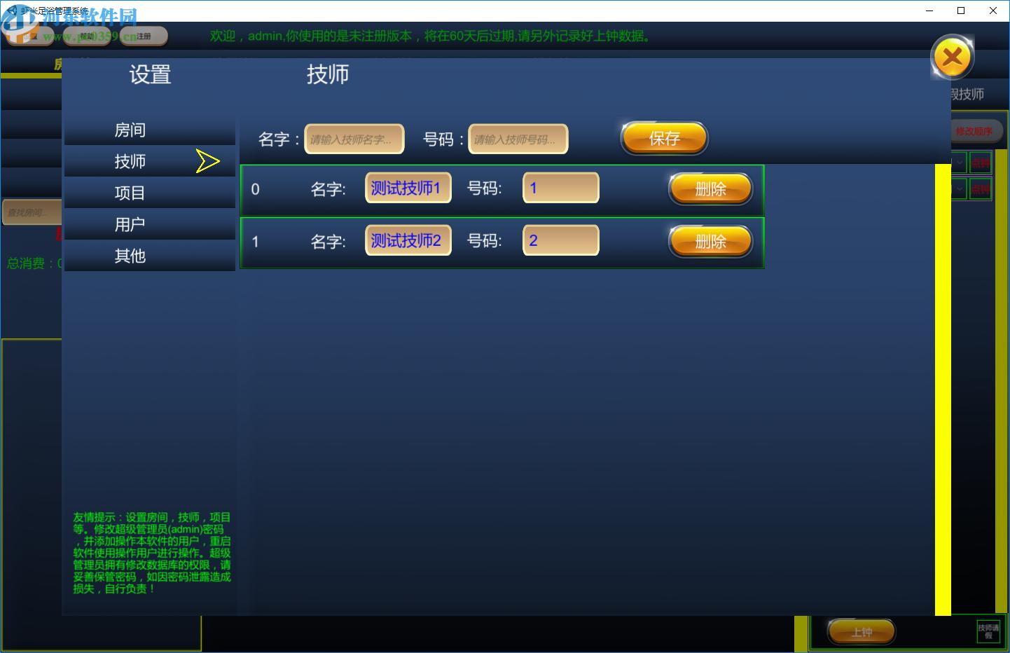 虾米足浴管理系统