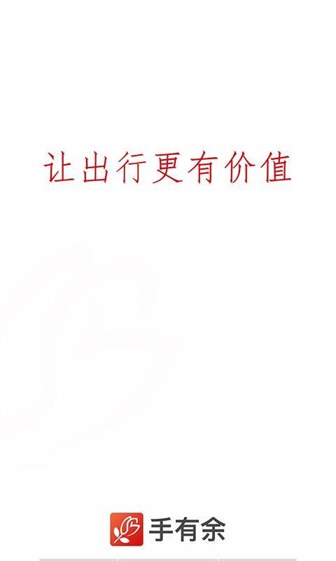 手有余(2)