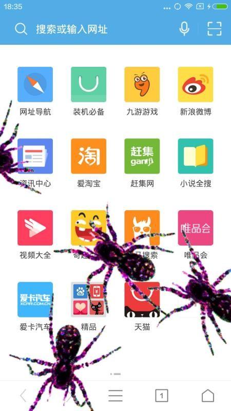 蜘蛛在手机爬行(4)
