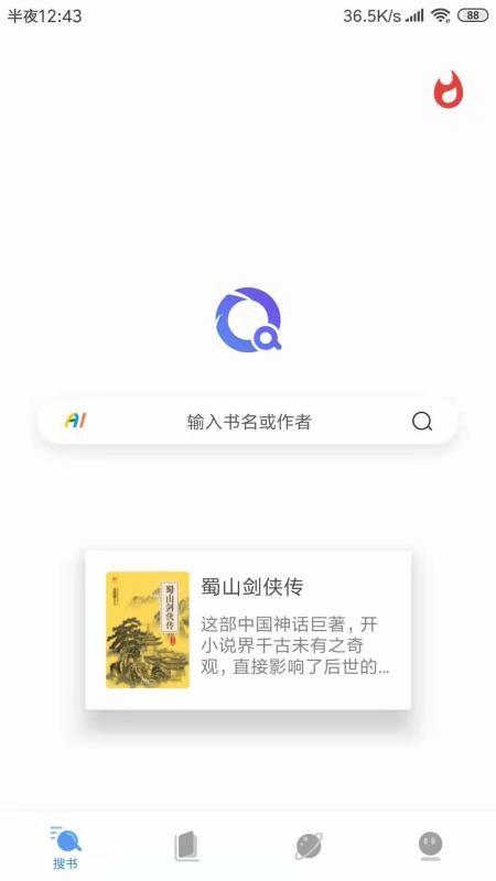 搜书浏览器(2)