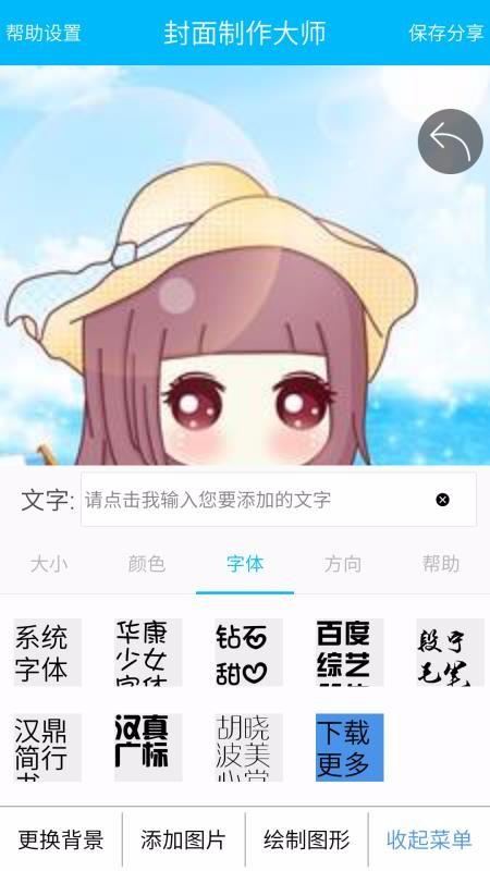 封面制作大师(1)