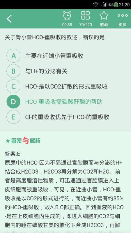 中西医结合执业助理医师总题库(2)
