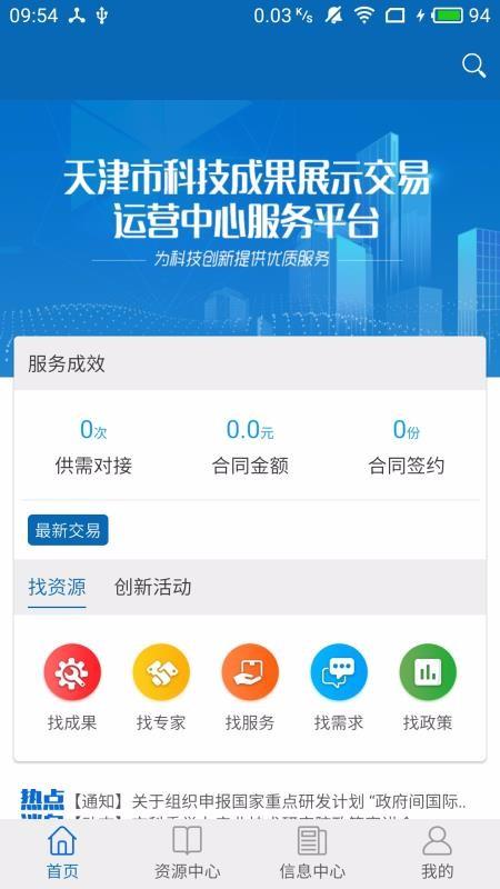 天津科技成果(4)