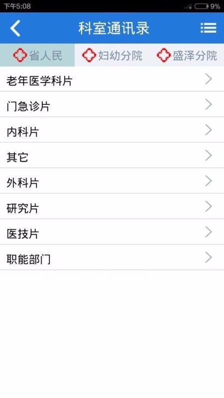 省人医医生版(1)