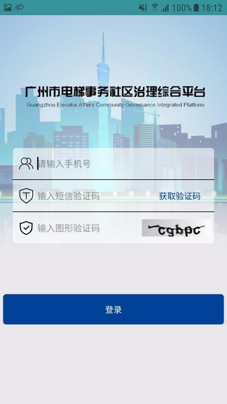 电梯事务平台(3)
