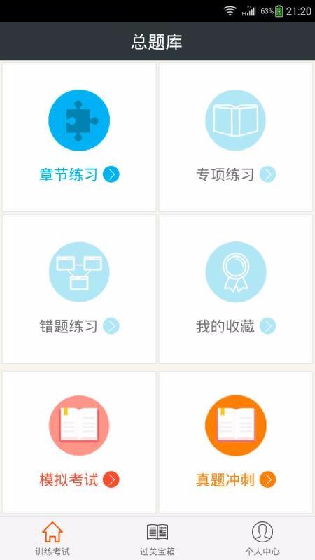 中西医结合执业助理医师总题库(3)