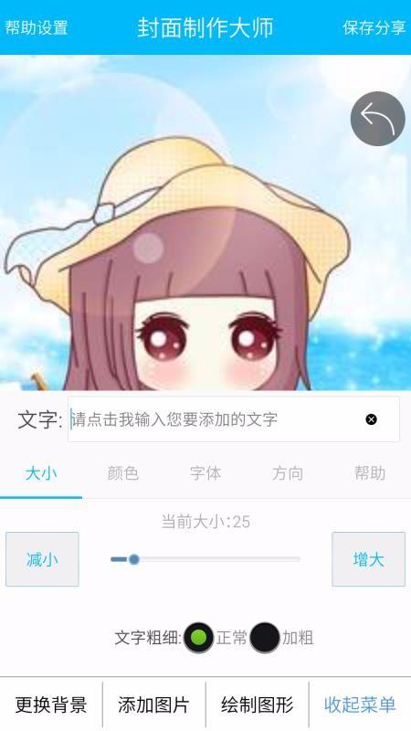 封面制作大师(3)