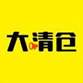 大清仓APP