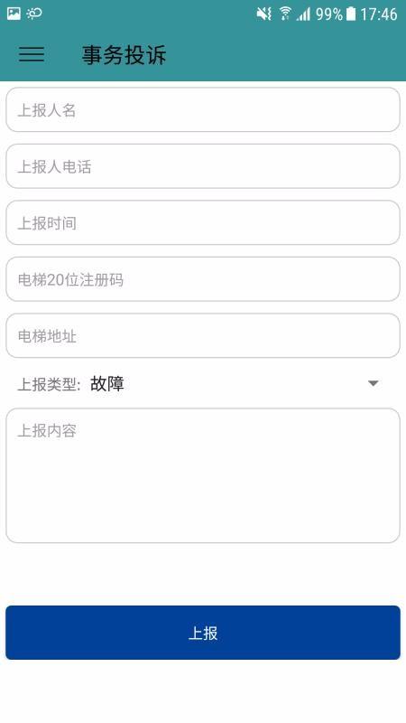 电梯事务平台(4)