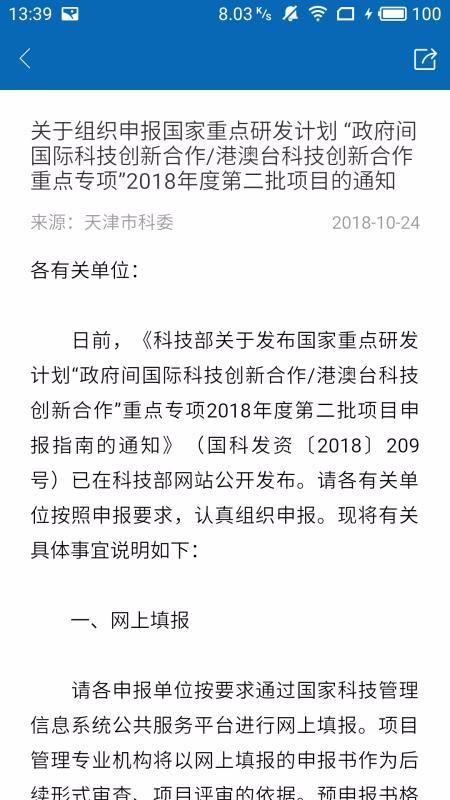 天津科技成果(2)