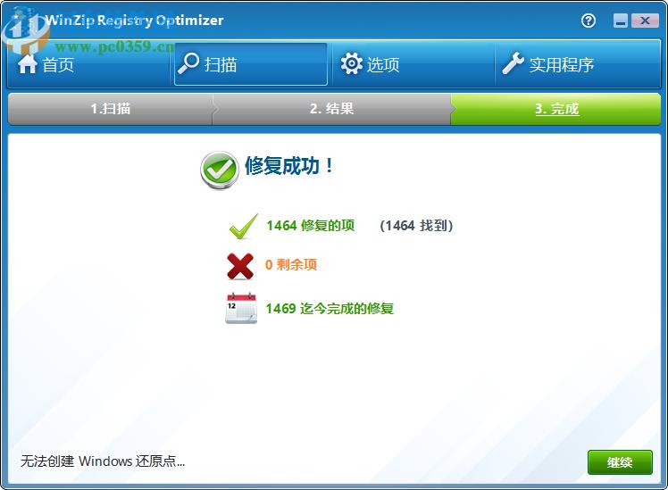 WinZip Registry Optimizer