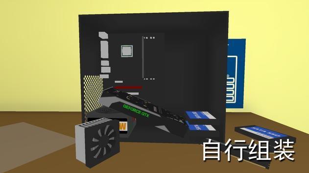 pc simulator(2)