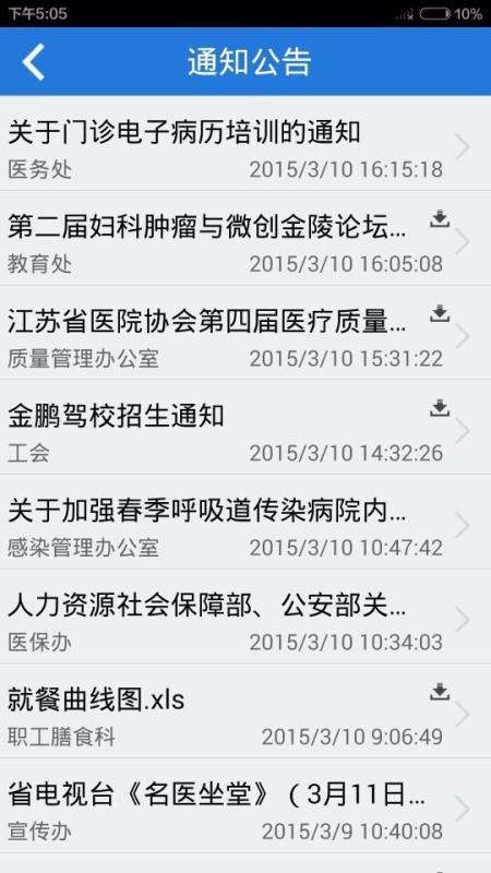 省人医医生版(3)