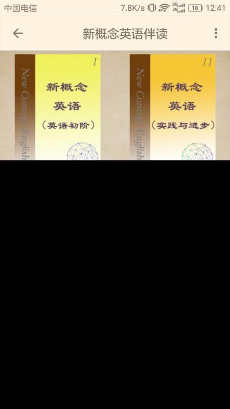 新概念英语伴读(2)