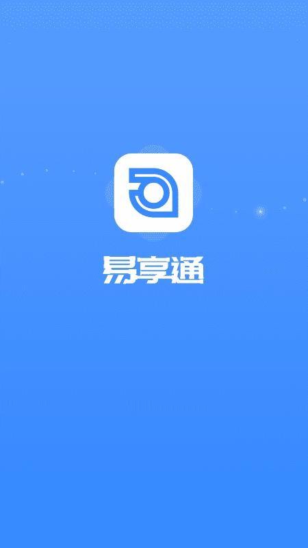 易享通(4)