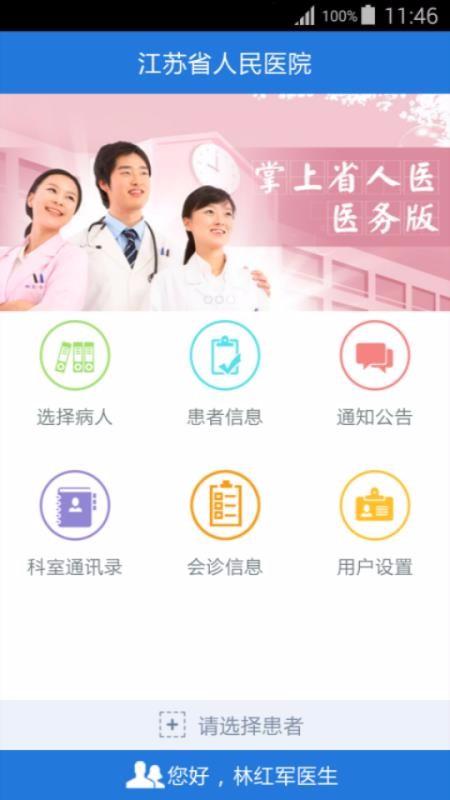 省人医医生版(4)