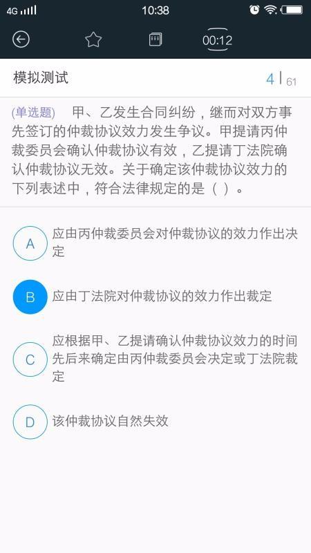 初级会计职称考试(2)