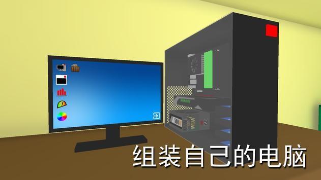 pc simulator(3)