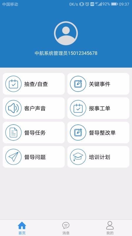 智慧物业平台(4)