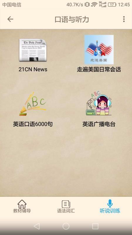 新概念英语伴读(1)