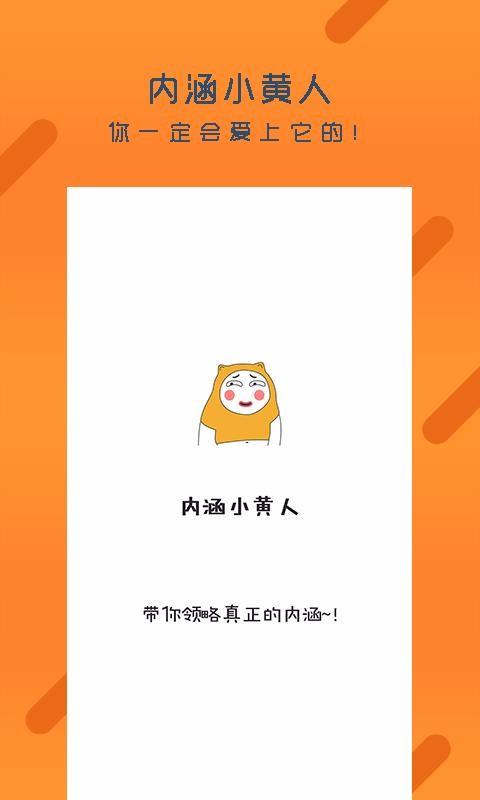 内涵小黄人(3)