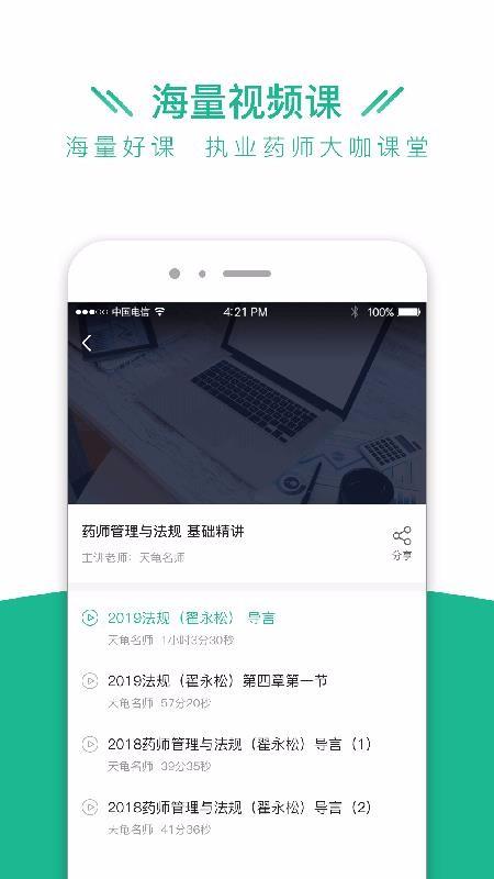 执业药师全题库(4)