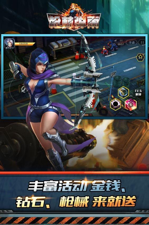 枪林弹雨(2)