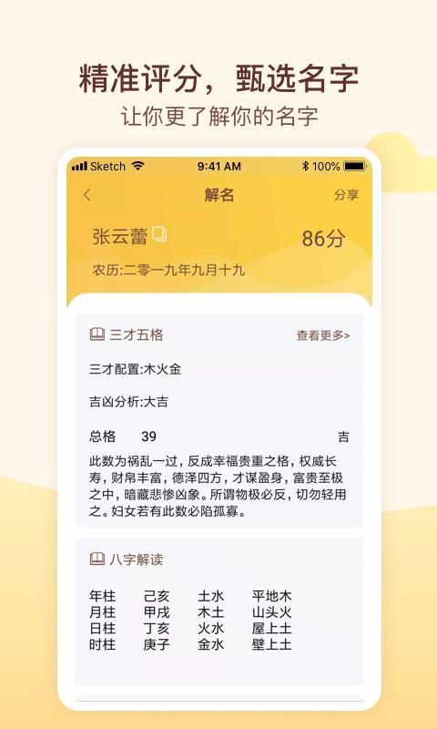 宝宝起名解名软件(1)