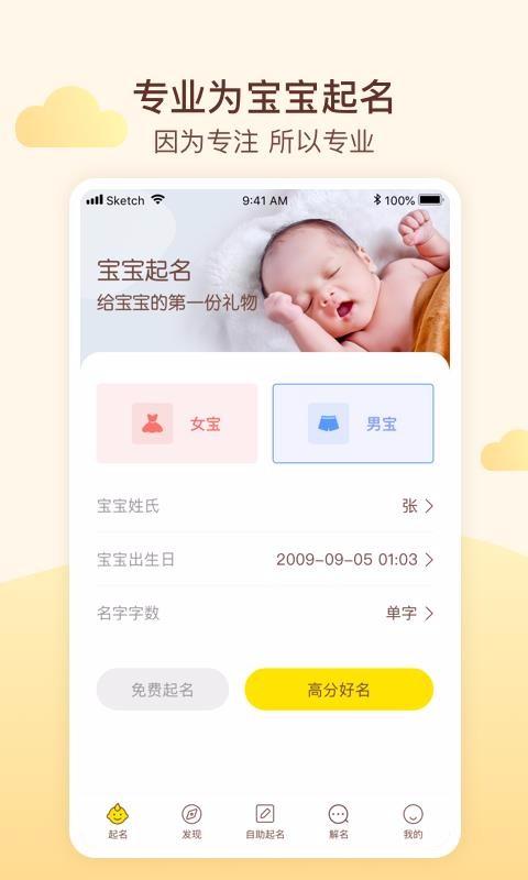 宝宝起名解名软件(4)