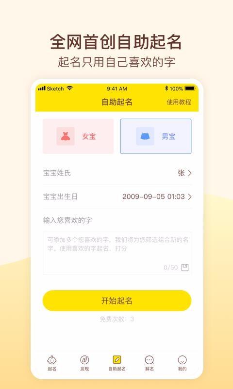 宝宝起名解名软件(2)