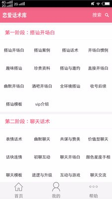 撩妹恋爱话术库(1)