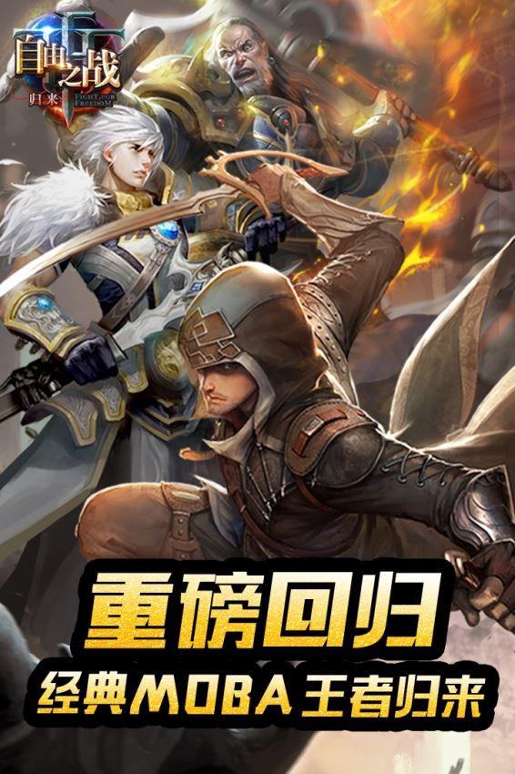 自由之战(1)