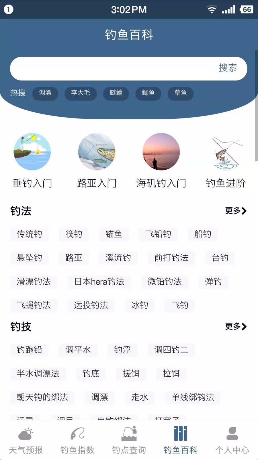 钓鱼天气预报(4)