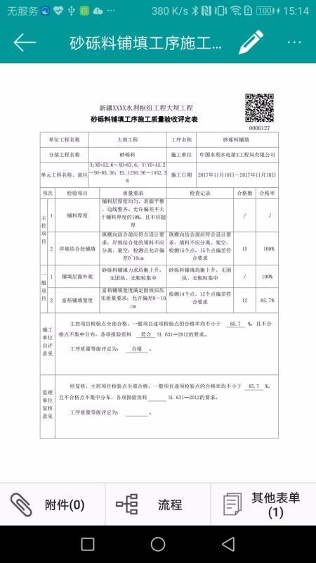 施工质量验评APP(1)