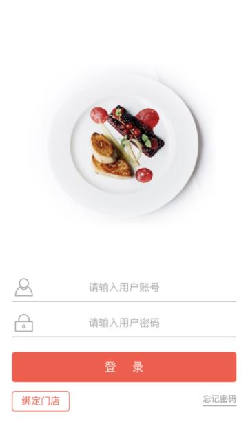 一叮点餐(2)