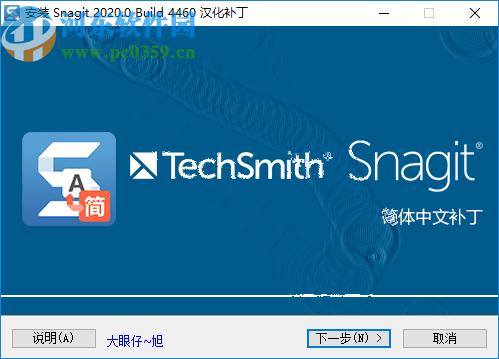 TechSmith Snagit(屏幕截图录像机)