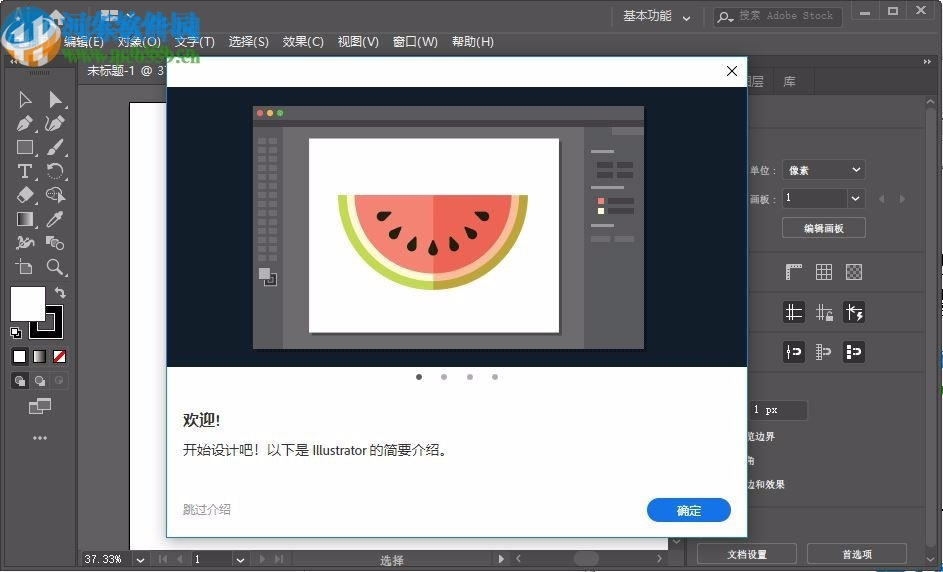 adobe illustrator 2020中文破解版