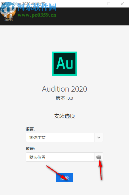 adobe audition 2020中文破解版