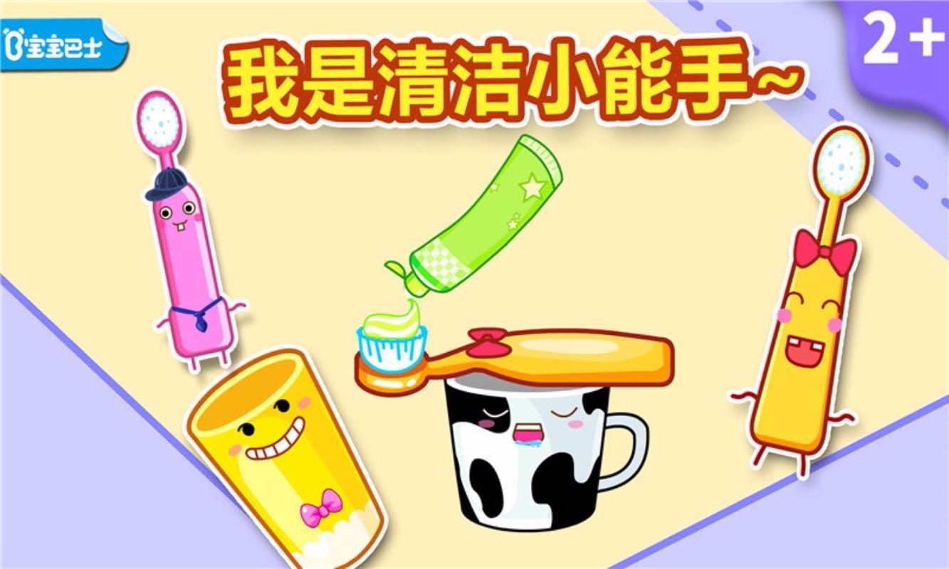 宝宝爱刷牙-习惯养成(2)