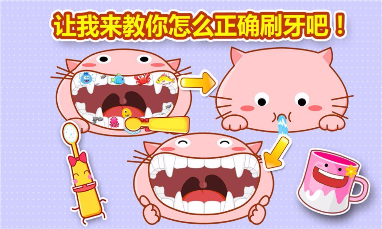 宝宝爱刷牙-习惯养成(3)