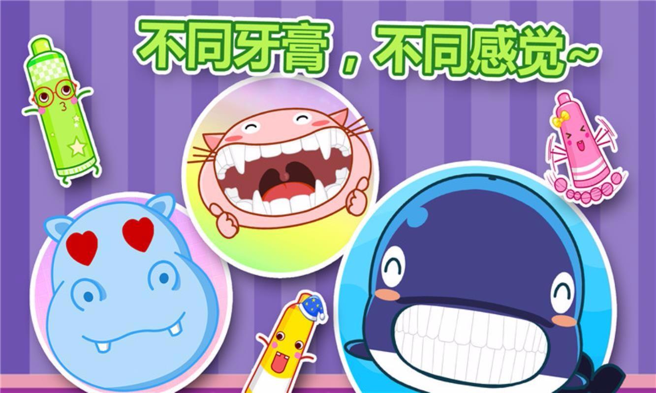宝宝爱刷牙-习惯养成(4)