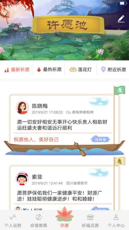 黄大仙宝典(2)