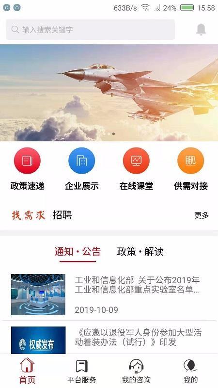 湘潭军民融合(1)