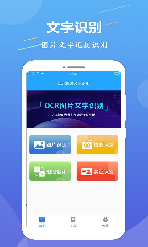 OCR图片文字识别(4)