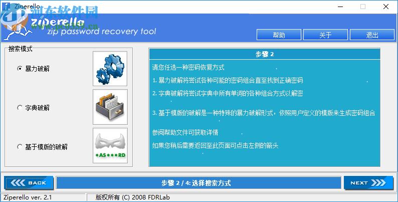 1 免费版    zip压缩文件解压密码破解软件提供zip密码查询功能,可以