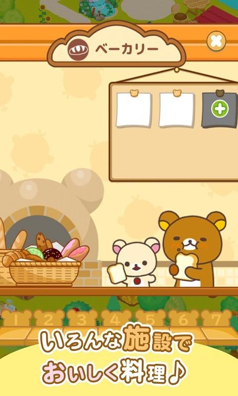 轻松小熊乐园(3)