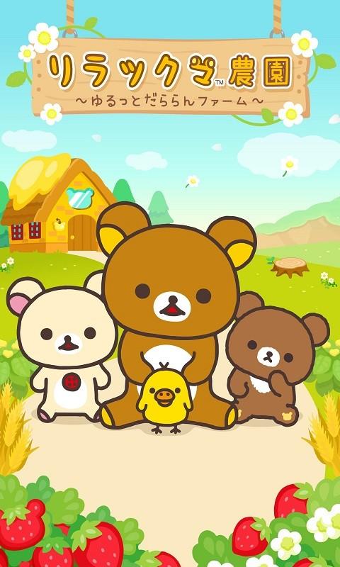 轻松小熊乐园(1)