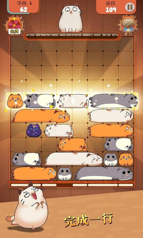 哈鲁猫:滑块拼图(2)